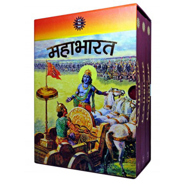 Mahabharata (3 Volume) (Hindi)