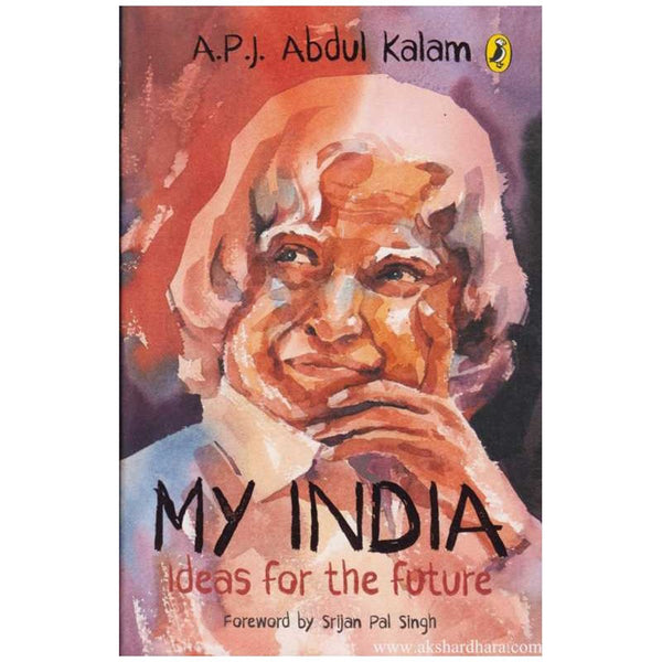 My India: Notes For The Future