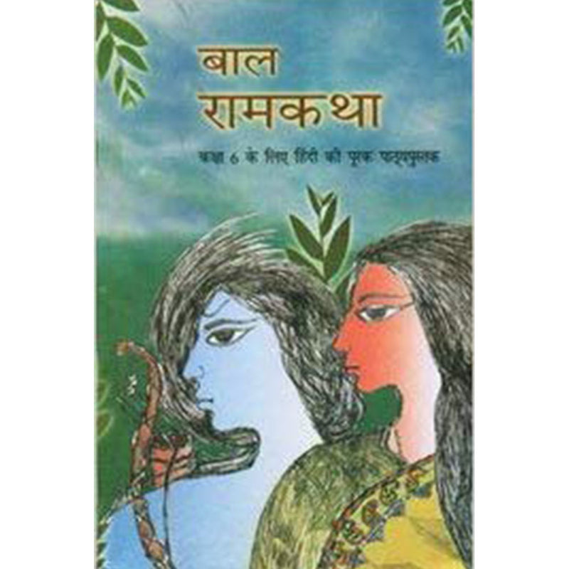 645 - NCERT - Bal Ram Katha - TextBook in Hindi for Class - 6