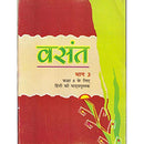 846 - NCERT - Vasant Bhaag - 3 Textbook in Hindi for Class - 8