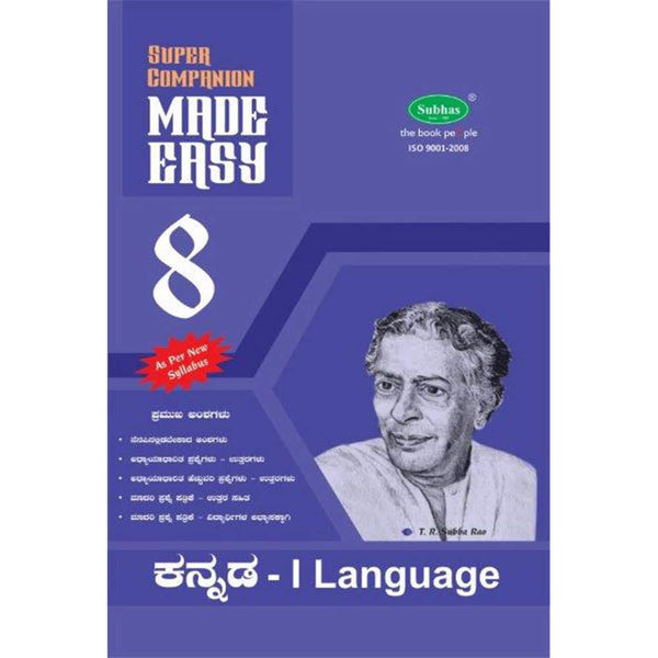 Made Easy Super Companion-8th std Kannada-I lang