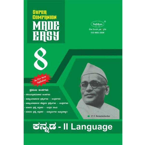 Made Easy Super Companion-8th std Kannada II lang
