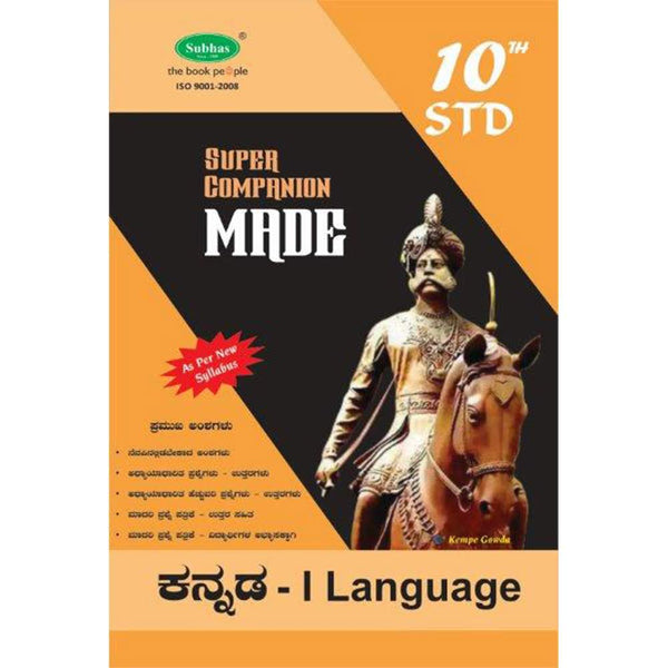Made Easy Super Companion-10th STD KANNADA - I Lang