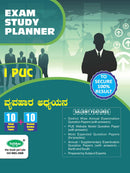10+10 EXAM STUDY PLANNER BUSINESS STUDIES 1ST PUC KM