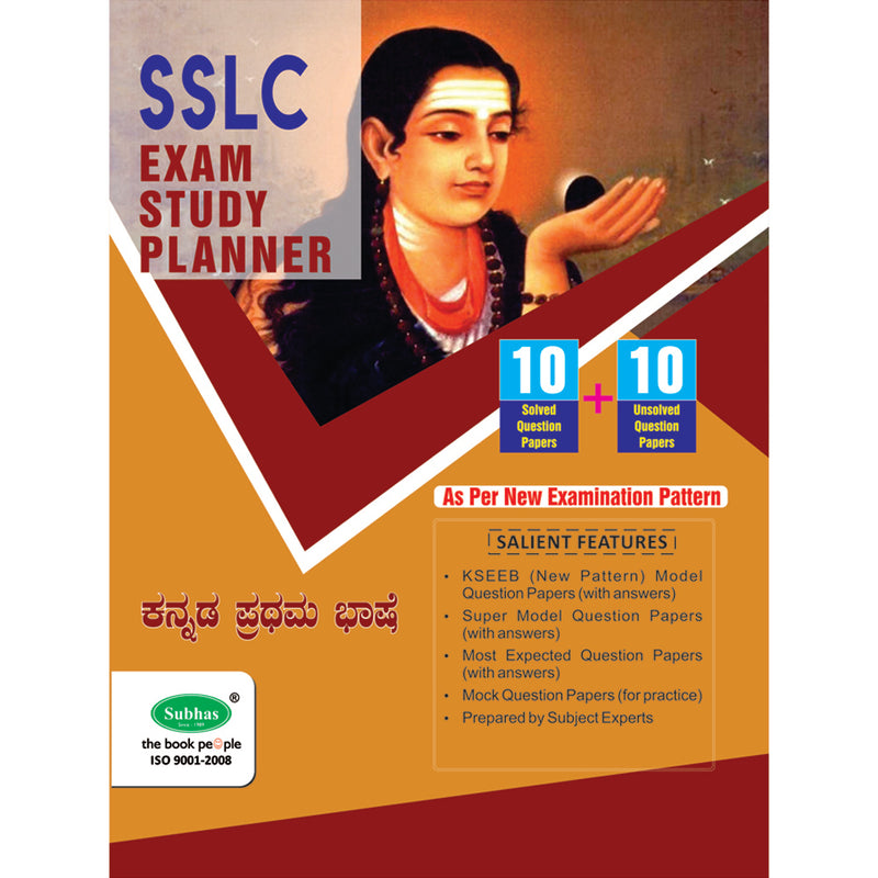 10+10 EXAM STUDY PLANNER KANNADA 10 STD 1ST LANGUAGE