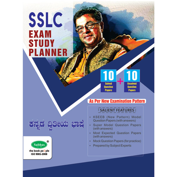 10+10 EXAM STUDY PLANNER 10TH STD 2ND KANNADA