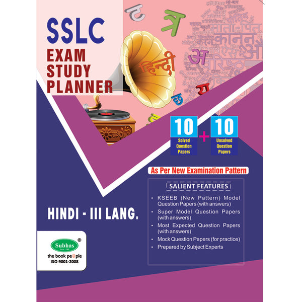 10+10 EXAM STUDY PLANNER 10TH STD 3RD HINDI