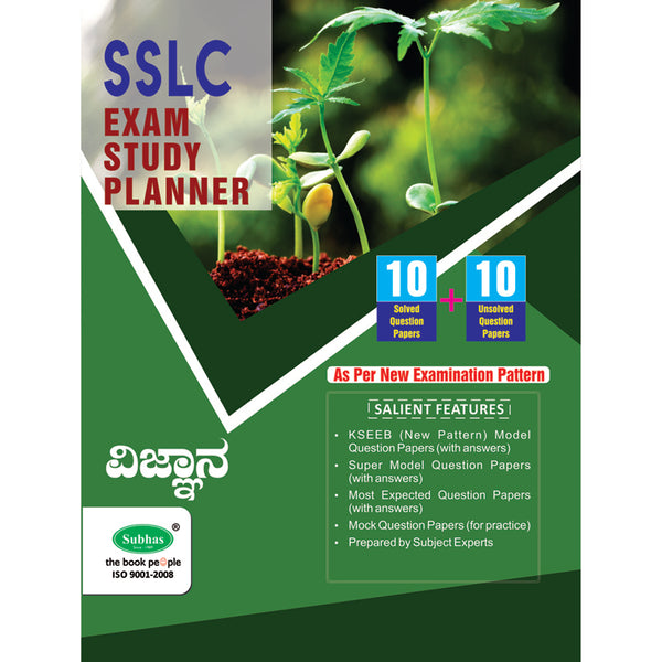 10+10 EXAM STUDY PLANNER 10TH STD SCIENCE KM