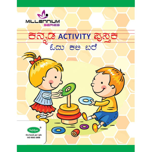 MILLI KANNADA ACTIVITY BK