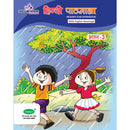 MILLENNIUM HINDI PATHMALA READER CUM WORKBOOK - PART - 3