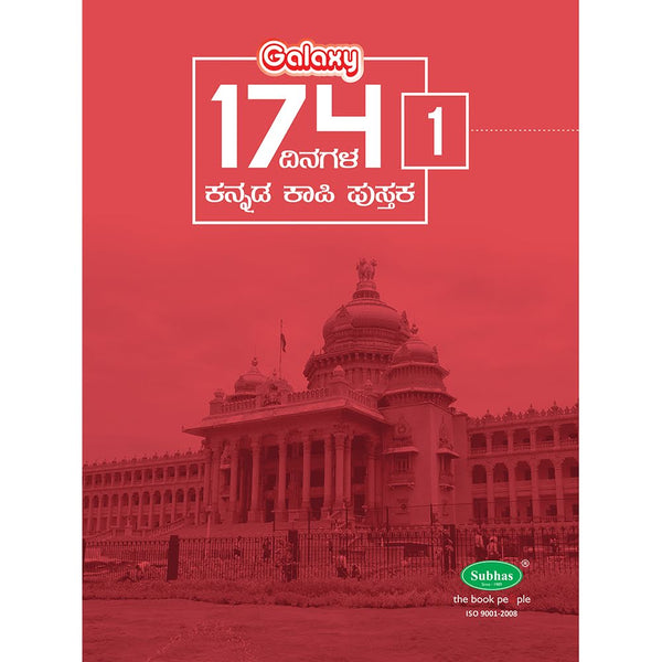 GALAXY 174 DAYS KANNADA COPY BOOK 1