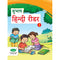 SUBHAS HINDI READER 1
