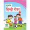 SUBHAS HINDI READER 4