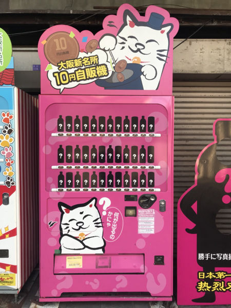 These 13 Interesting Vending Machines in Japan Will Blow Your Mind!