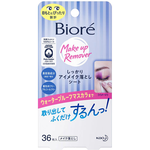 Biore Eye Makeup Remover Sheet