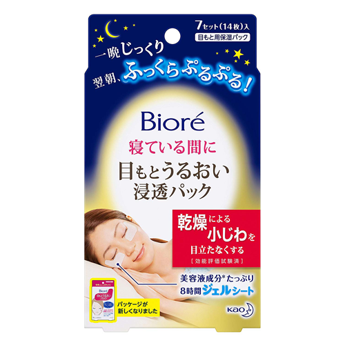 Biore Sleep Moisture Eye Pack 7 Sheets