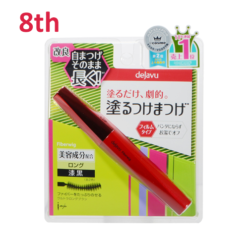 No.8 Dejavu Fiberwig Ultra Long Mascara