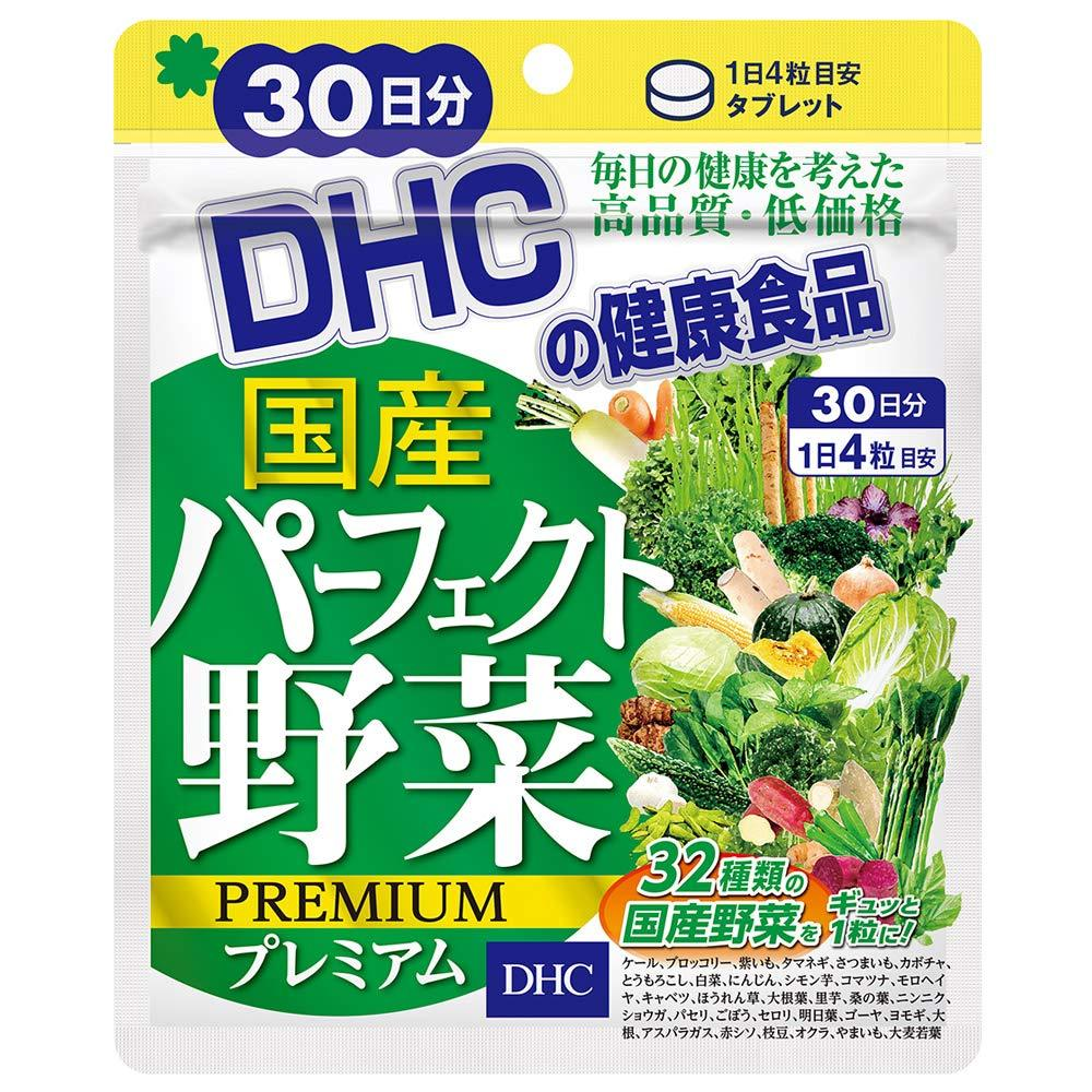 DHC Domestic Perfect Vegetables Premium 30 Days
