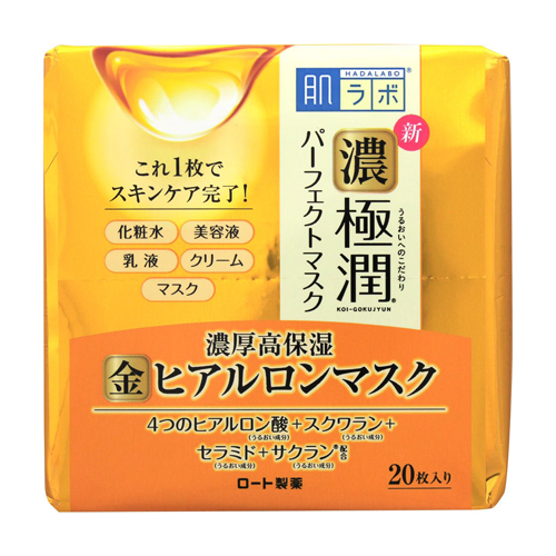 Hada Labo Gokujyun All-in-one Perfect Face Mask 20 Sheets