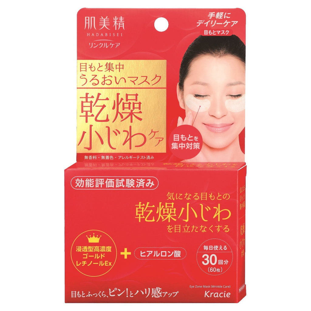 Hadabisei Eye Concentrated Wrinkle Care Mask 60 Sheets