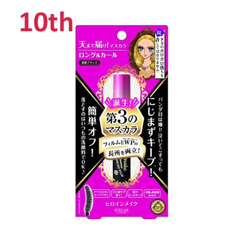 No.10 Heroine Make Kiss Me Long and Curl Advanced Film Mascara