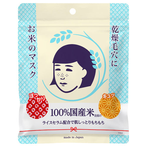 Keana Nadeshiko Rice Mask 10 Sheets