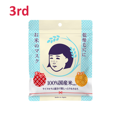 No.3 Keana Nadeshiko Rice Mask
