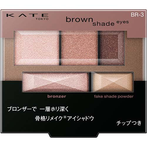 Kate Brown Shade Eye Shadow Sepia