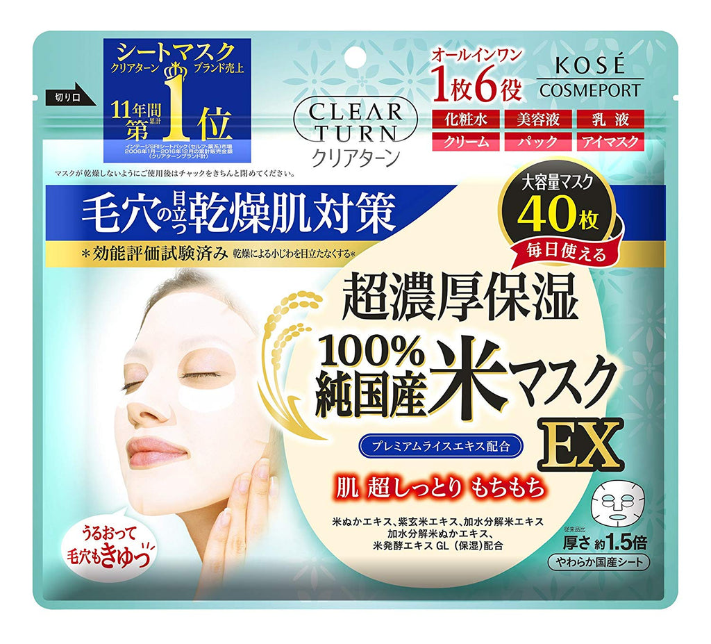 KOSE Clear Turn Pure Japanese Rice Face Mask 40 Sheets