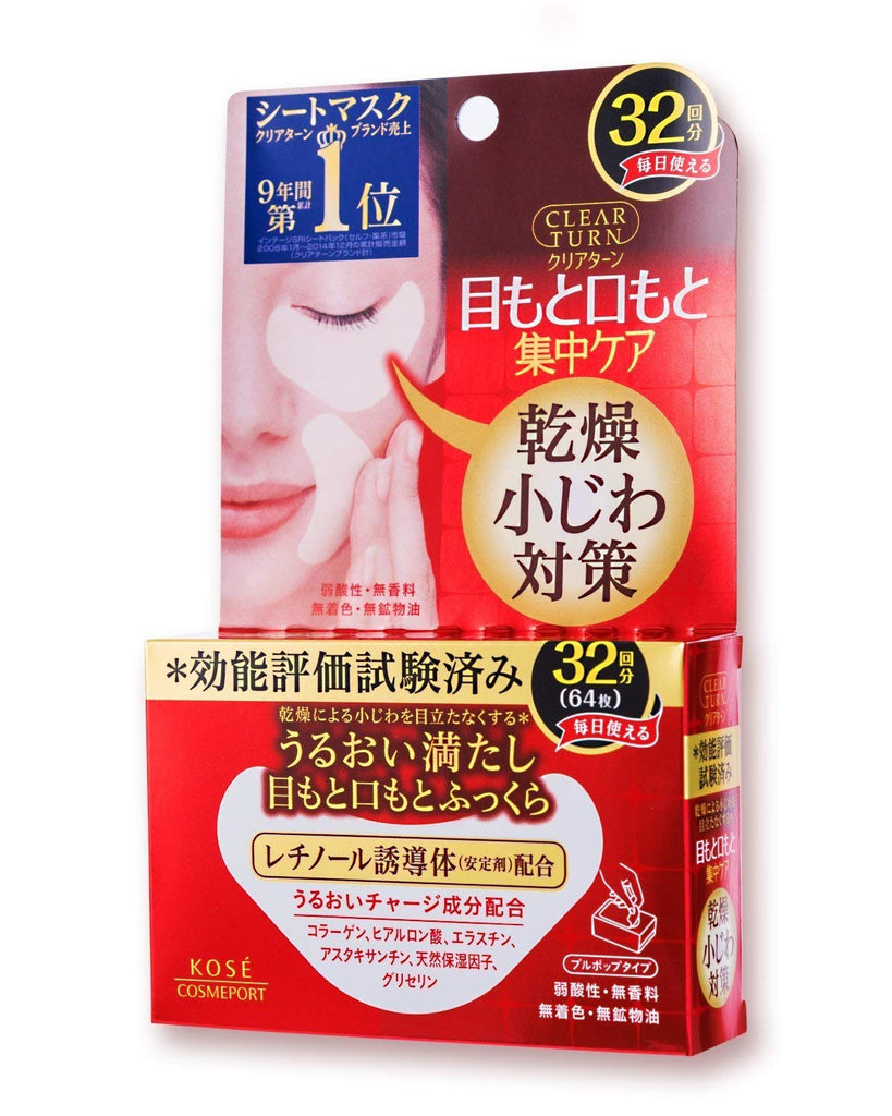 KOSE Clear Turn Fluffy Skin Eye Zone Mask 32 Sheets