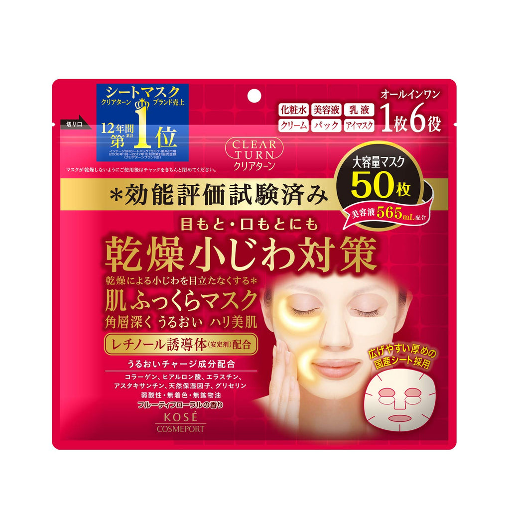 KOSE Clear Turn Fluffy Skin Face Mask 50 Pack