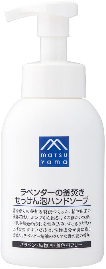 Matsuyama Lavender Pot-Loaded Soap Foaming Hand Soap