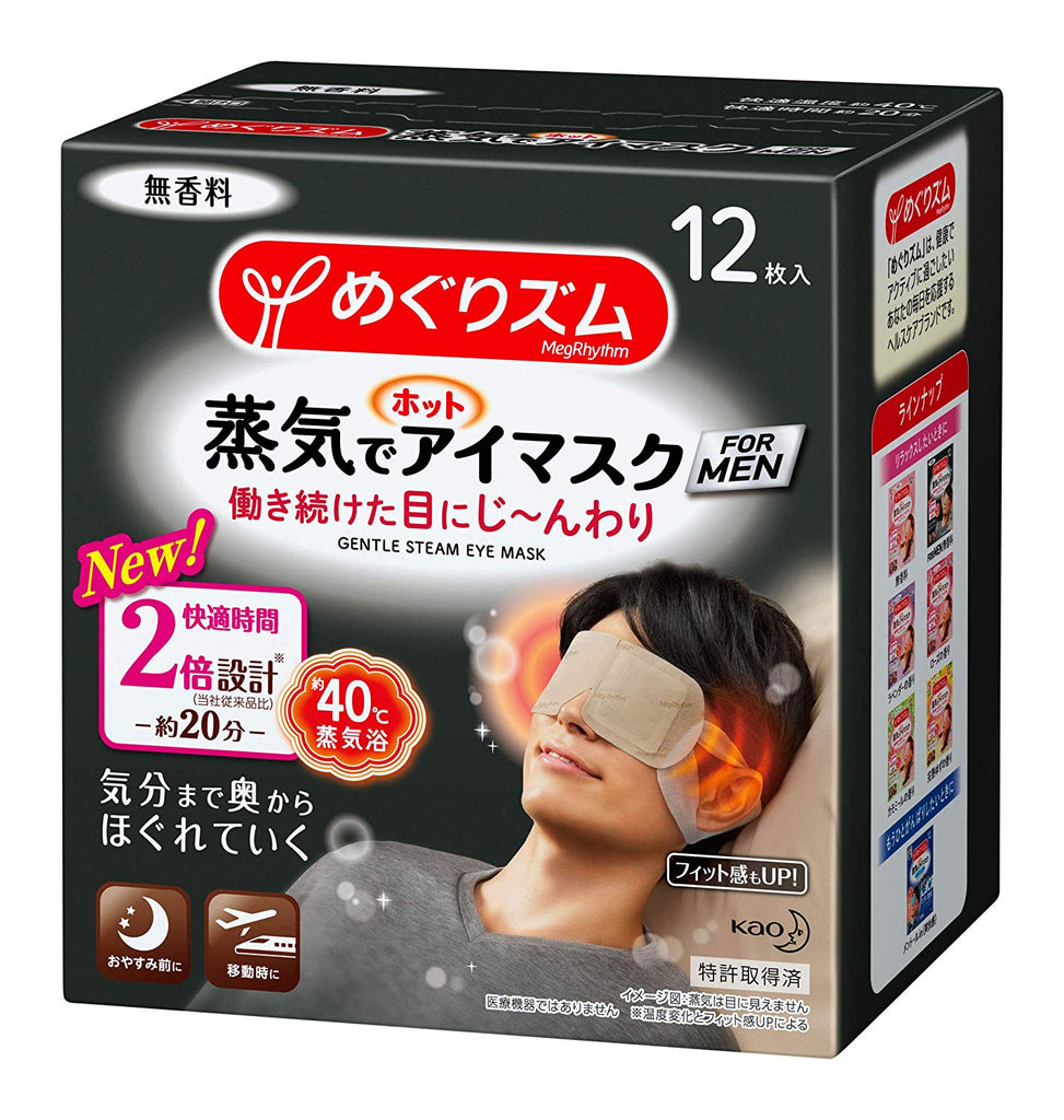Megrhythm Steam Hot Eye Mask for Men
