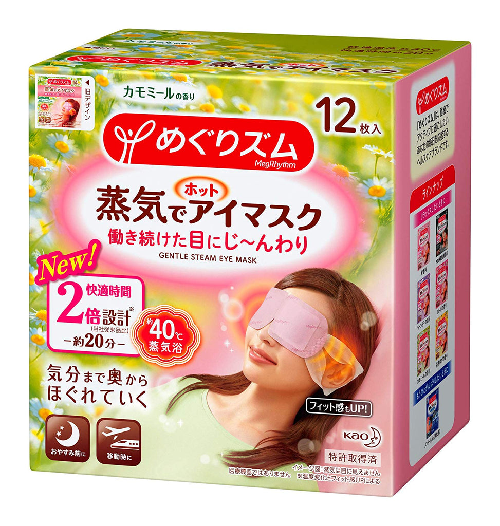 Megrhythm Steam Hot Eye Mask Chamomile
