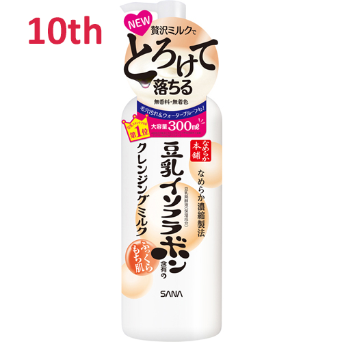 No.10 Nameraka Honpo Cleansing Milk