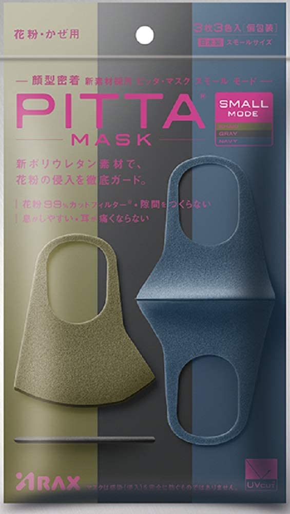 PITTA MASK SMALL MODE (3 Pieces) Khaki Gray Navy