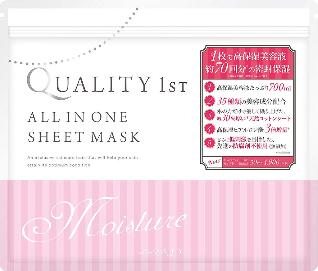 Quality First All-in-one Moist Face Mask 50 Sheets