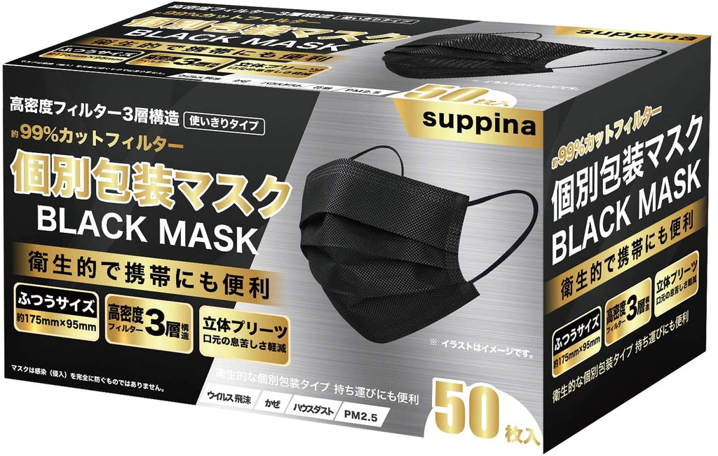 Black Mask 50 Pieces Comfortable 3D Design (Unisex)