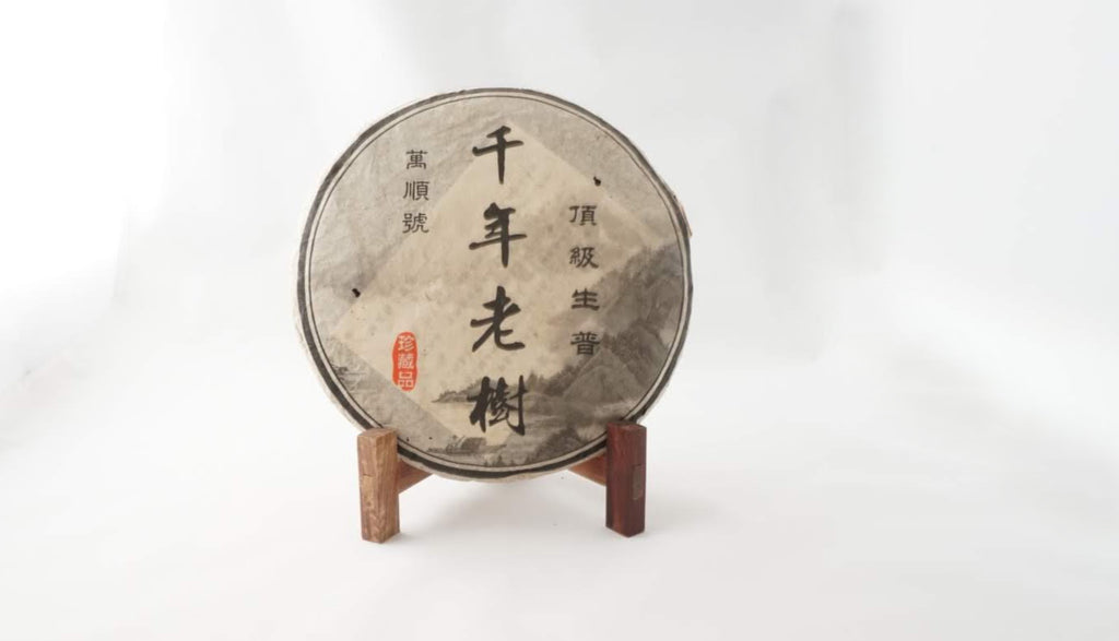 2004 Mengku Spring Raw Pu-erh tea cake with wrapper