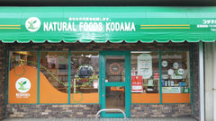 Kodama Health Food Center (Kokura)