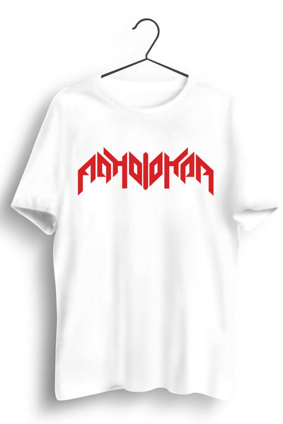 Adholokam Text Printed White Tshirt