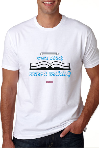 Save Govt. Schools Movement Tee - Styched In India Graphic T-Shirt White