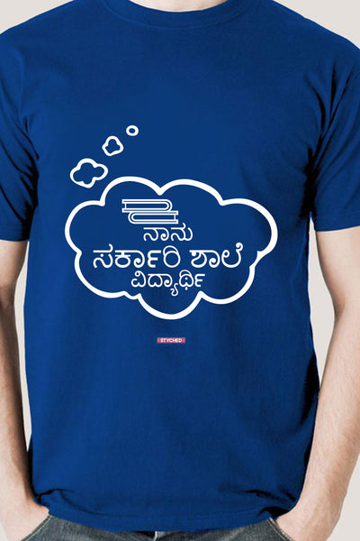 Save Govt. Schools Movement Tee - Styched In India Graphic T-Shirt Blue