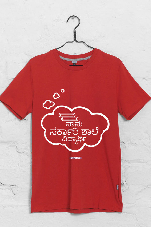 Save Govt. Schools Movement Tee - Styched In India Graphic T-Shirt Red