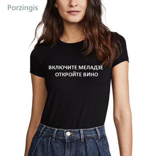 Porzingis T-shirt for women with Russian inscriptions turn on meladze, open the wine letter printing cotton female t-shirts tees