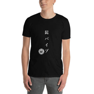 Beard Vibe Japan! Short-Sleeve Unisex T-Shirt