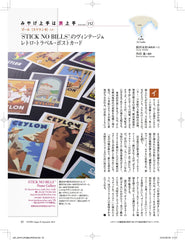 Japan Airlines features Stick No Bills™ & Barefoot in their August/September 2016 inflight magazine.