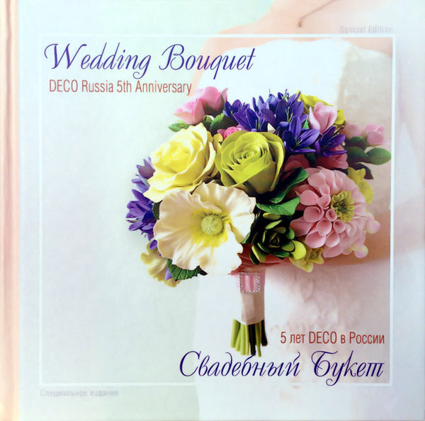 Wedding Bouquet: DECO Russia 5th Anniversary - DECO Clay Craft Academy Shop - 1