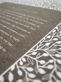 Signature Ketubah Design (Cotton Paper) Lace Leaves