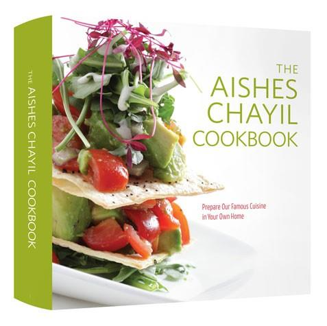 The Aishes Chayil Cookbook | Kitchen Art